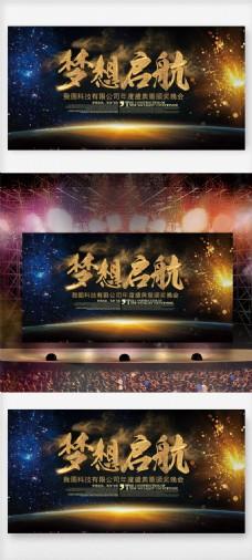 2019高端大气企业年会舞台背景展板