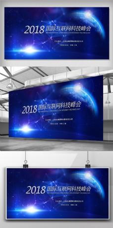 2018创新蓝色科技峰会展板