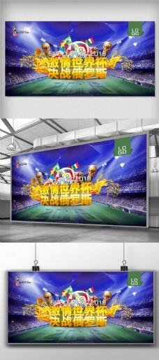激情世界杯决战俄罗斯2018