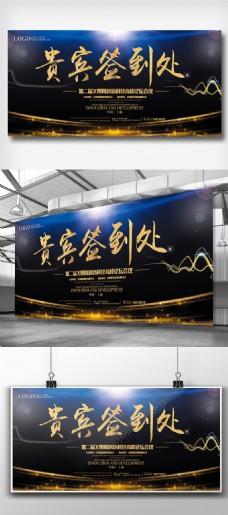 黑色大气企业展板跨越创新未来会议展板