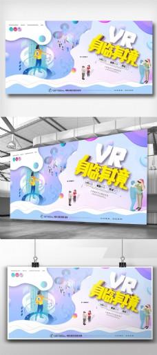 VR体验未来智能生活宣传展板