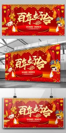 中国红婚庆展板设计