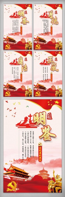 创意中国风廉洁挂画宣传文化设计素材