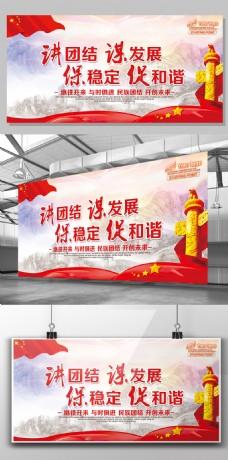 党建文化建设活动宣传展板