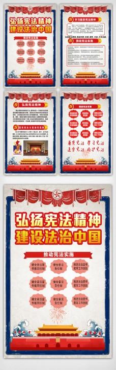 弘扬宪法宣传内容挂画素材模板