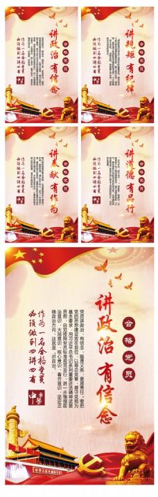 2017红色大气四讲四有党建展板设计模版