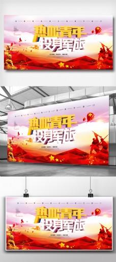 热血青年投身军旅2018征兵宣传展板