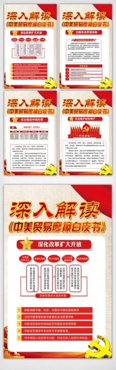 深入解读中美贸易白皮书宣传挂画