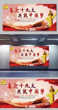 红色水彩大气喜迎十九共筑中国梦展板