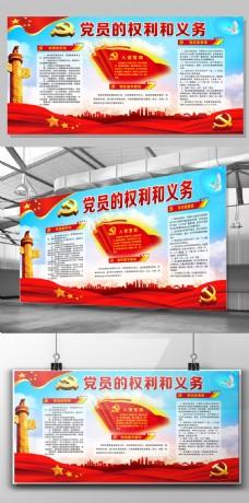 入党誓词党员的权利和义务宣传展板