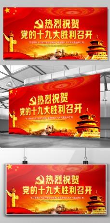 党建文化建设喜迎十九大宣传展板