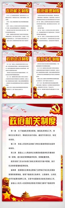 党政机关制度宣传内容挂画设计图