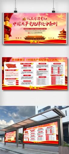 建党节大气激情狂欢红色banner海报背景元素