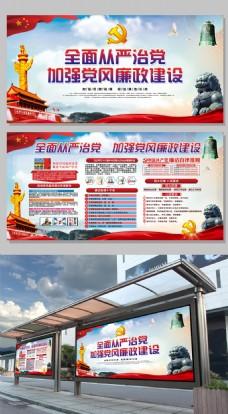 2017年反腐倡廉党建宣传展板
