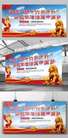 2017年红色中国风坚持新十六字方针党建展板