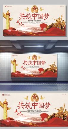 创意中国风共筑中国梦党建展板