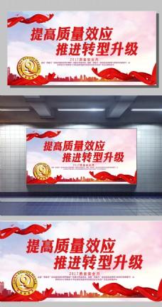 2017质量月党建展板设计
