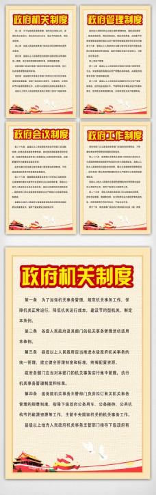 政府党政机关制度宣传挂画模板