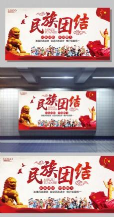 大气民族团结海报展板宣传