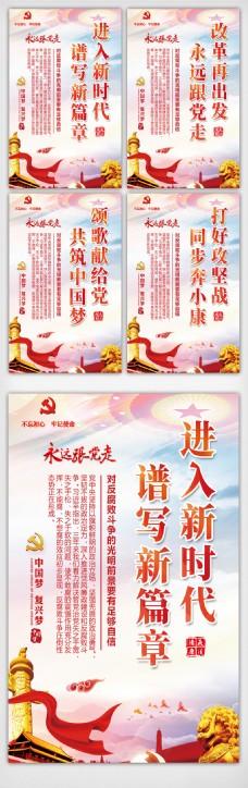 习近平宣传内容挂画设计图片
