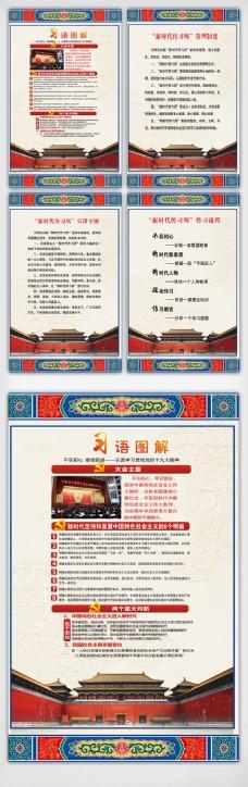 平语近人宣传内容挂画设计模板