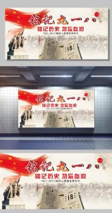 九一八事变纪念日活动展板背景设计