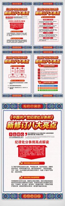 中国共产党纪律处分条例八大亮点挂画