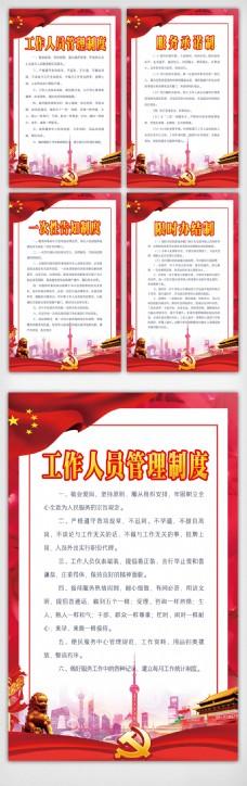 喜庆政府工作制度挂画素材模板