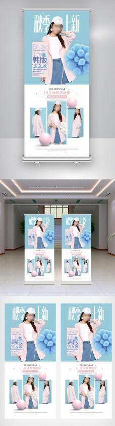 创意时尚秋季上新展架模板设计
