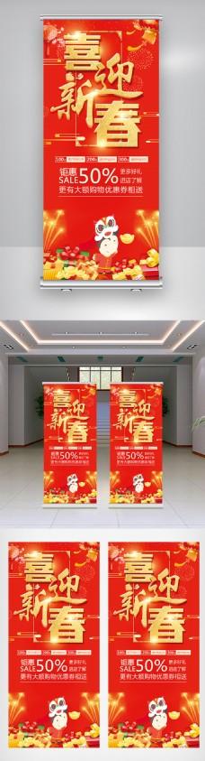 喜庆红色创意猪年好促销展架设计