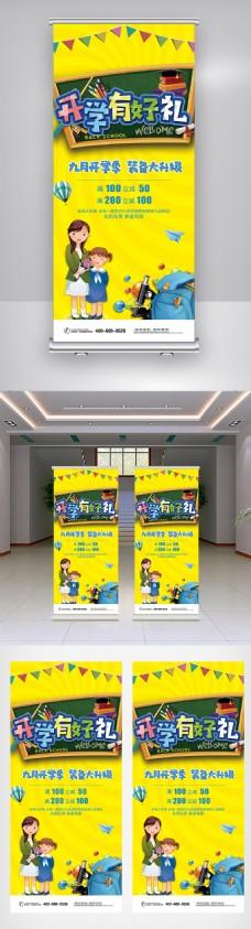 黄色卡通开学季开学有礼商铺促销X展架