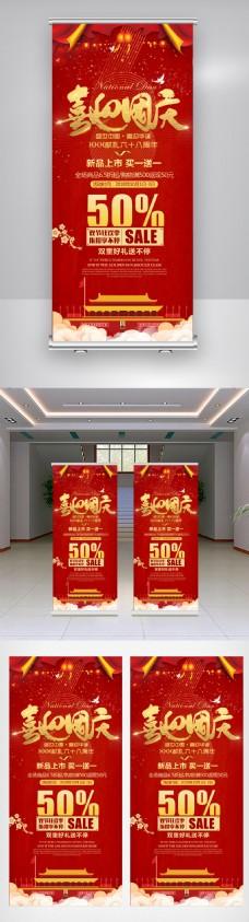 2018年红色大气国庆狂欢7天国庆展架