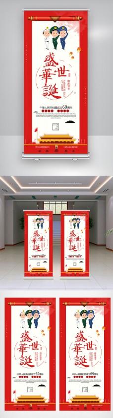 10.1国庆节X展架设计