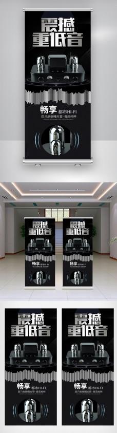酷炫黑金小家电宣传展架模板设计