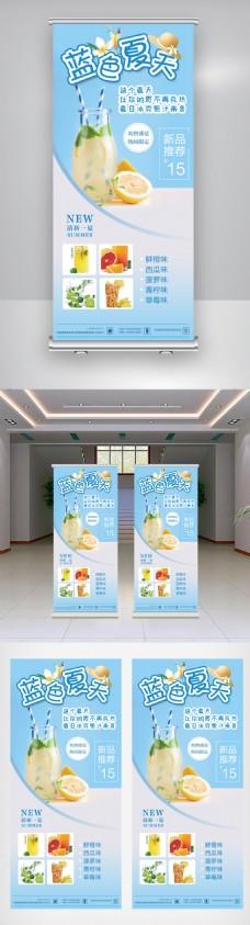 清新蓝色夏天果汁易拉宝x展架