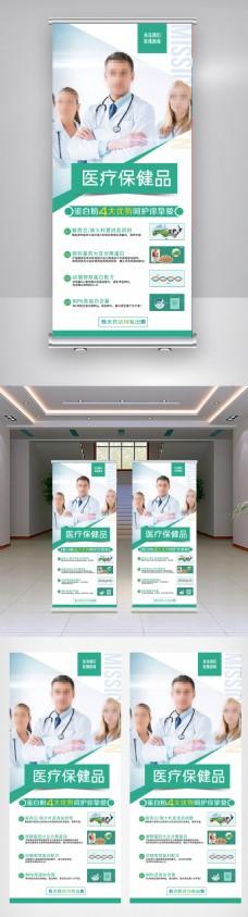 2018绿色大气医疗保健品宣传展架