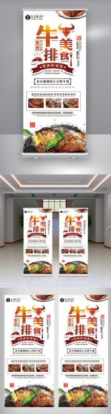 中国风美味牛排烧烤美食餐饮易拉宝