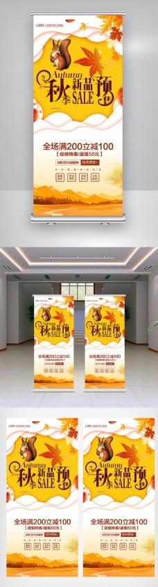 秋季新品预售促销展架
