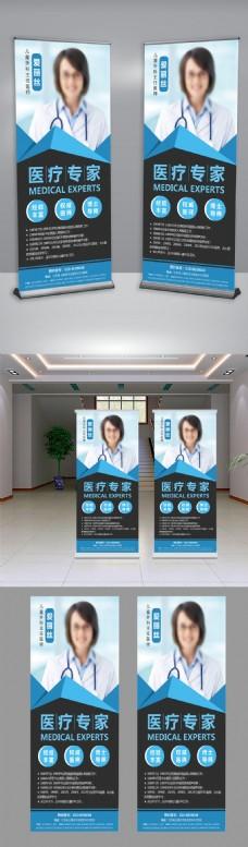 医疗专家介绍宣传展架设计