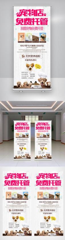宠物之家宣传展架设计图片素材