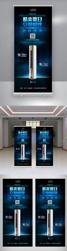大气时尚空调电器宣传促销展架