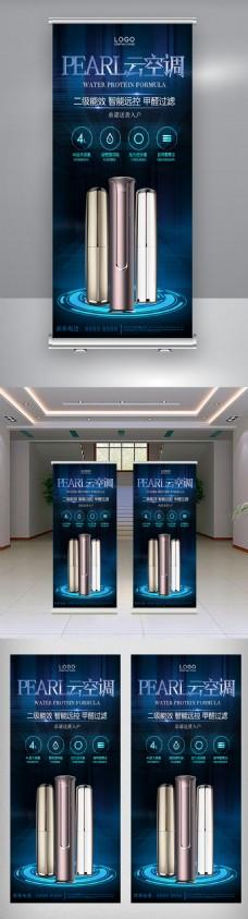 科技风空调电器宣传促销展架