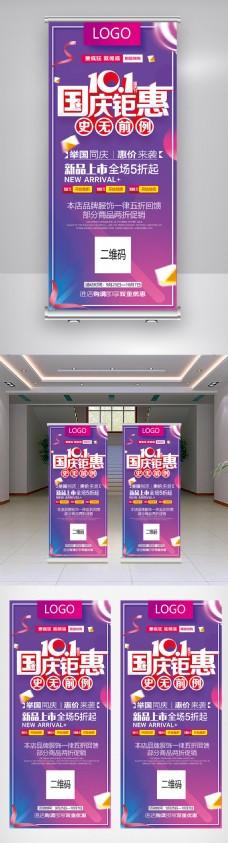 2018年紫色简洁大气国庆节展架