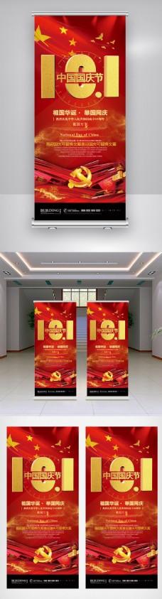 2018年红色简洁大气国庆节展架