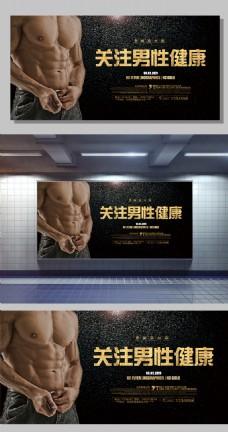 关注男性健康黑色大气宣传展板