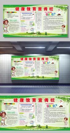 健康绿色医疗卫生医院健康教育展板