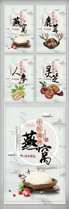 中医药材挂画设计展板