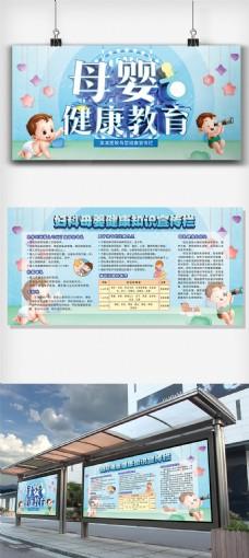 2018医院母婴健康教育宣传栏