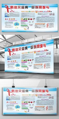 艾滋病健康教育宣传展板
