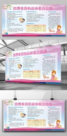 2017年温馨粉色妇科医院展板设计